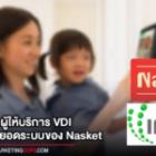 INET ผู้ให้บริการ Platform สายพันธุ์ไทยแท้ เบื้องหลังสุดยอดระบบของ Nasket